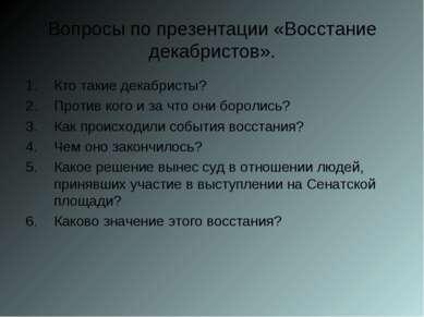 Вопросы по презентации «Восстание декабристов». Кто такие декабристы? Против ...