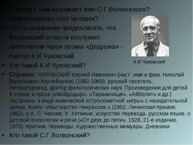 В связи с чем возникает имя С.Г.Волконского? Чем интересен этот человек? «Ест...