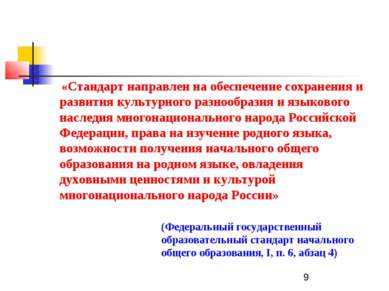 (Федеральный государственный образовательный стандарт начального общего образ...