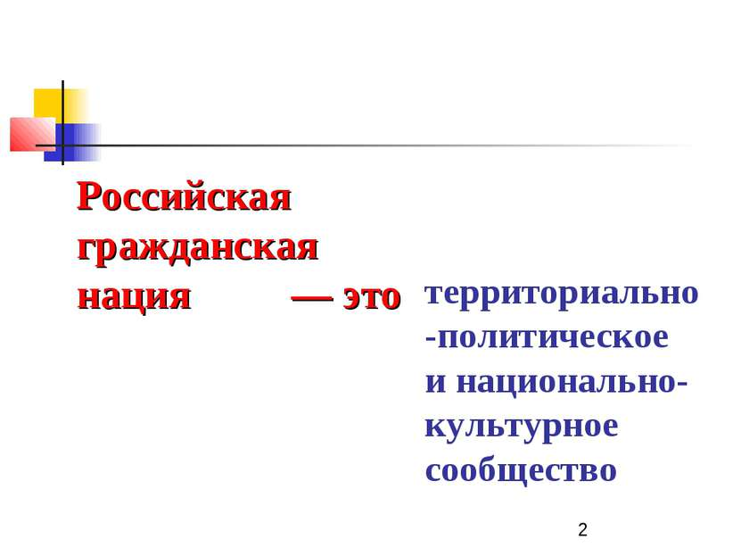 Российская гражданская нация территориально-политическое и национально-культу...