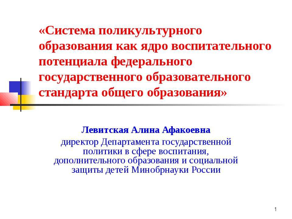 Левитская Алина Афакоевна директор Департамента государственной политики в сф...