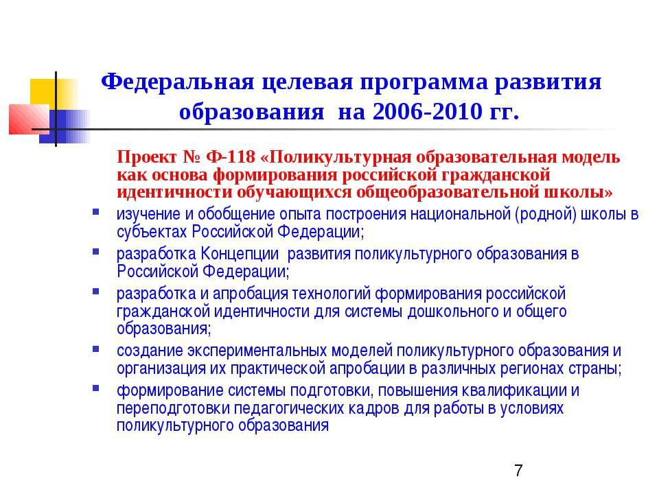 Федеральная целевая программа развития образования на 2006-2010 гг. Проект № ...