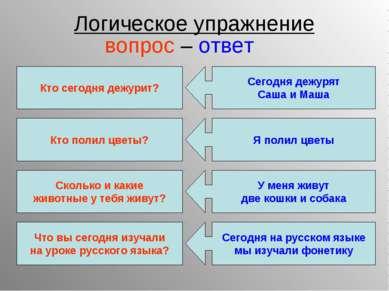 Логическое упражнение вопрос – ответ Сегодня дежурят Саша и Маша Кто сегодня ...