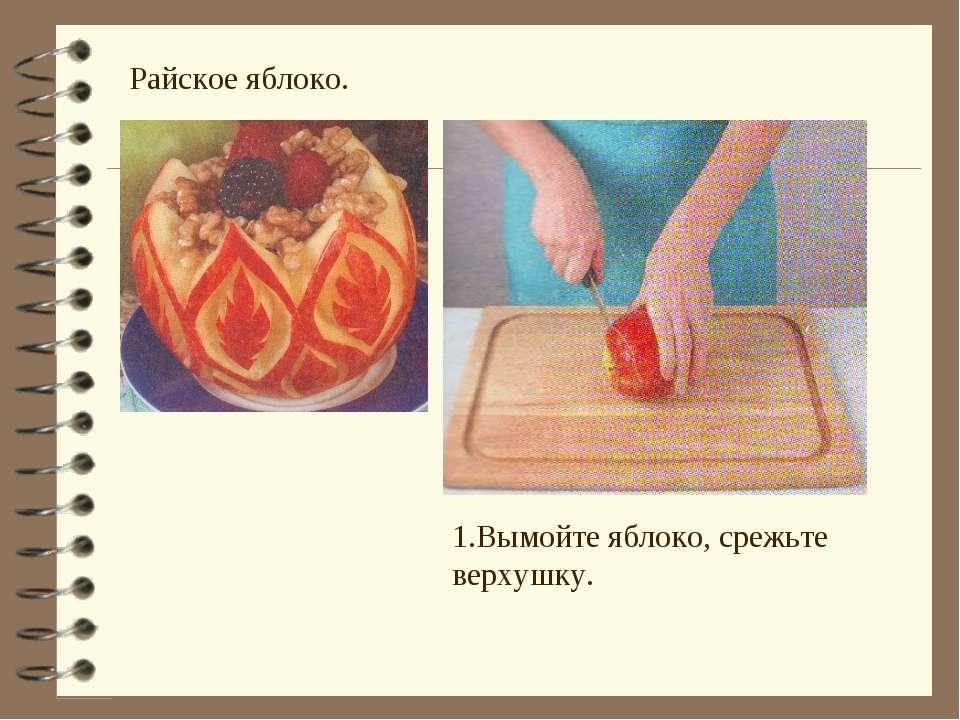 Райское яблоко. 1.Вымойте яблоко, срежьте верхушку.