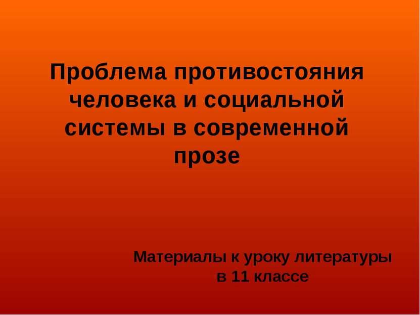 Проблема противостояния человека и социальной системы в современной прозе Мат...