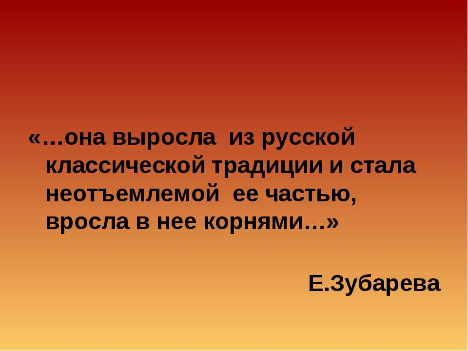 «…она выросла из русской классической традиции и стала неотъемлемой ее частью...