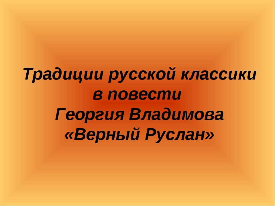 Традиции русской классики в повести Георгия Владимова «Верный Руслан»