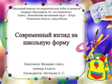 Школьный конкурс исследовательских работ и проектов младших школьников «Я - и...