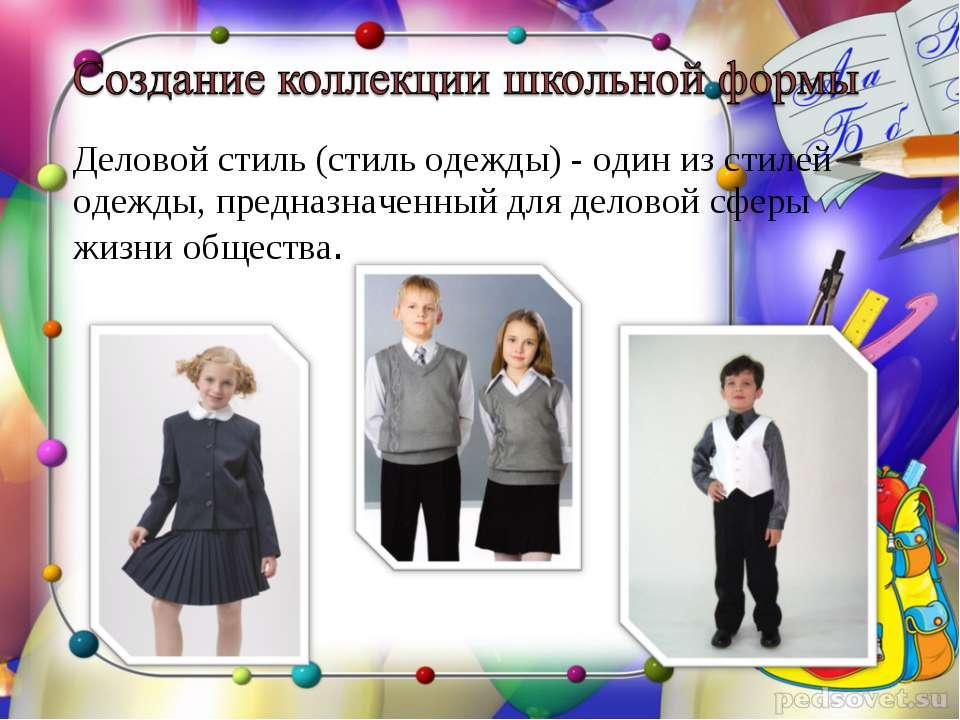 Деловой стиль (стиль одежды) - один из стилей одежды, предназначенный для дел...