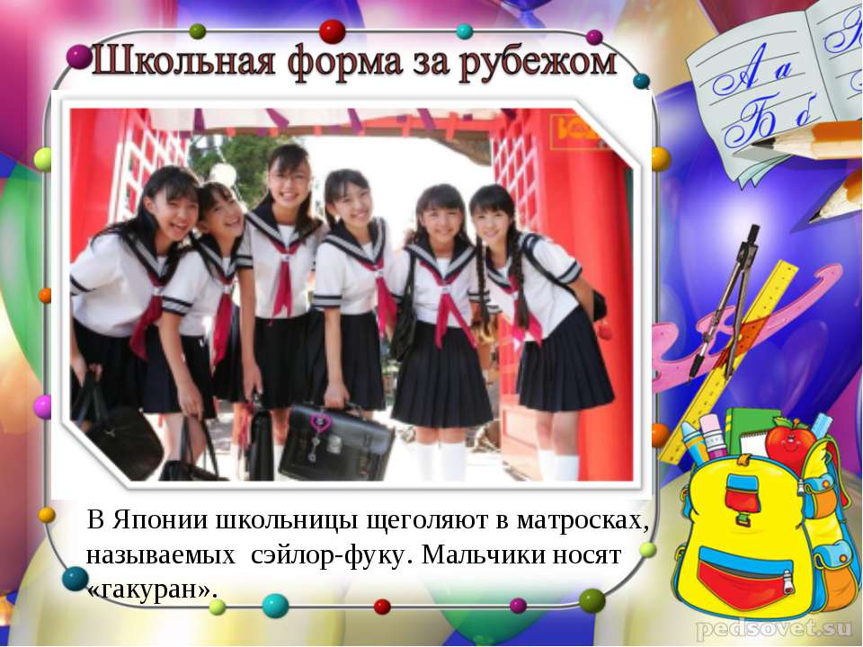 В Японии школьницы щеголяют в матросках, называемых сэйлор-фуку. Мальчики нос...