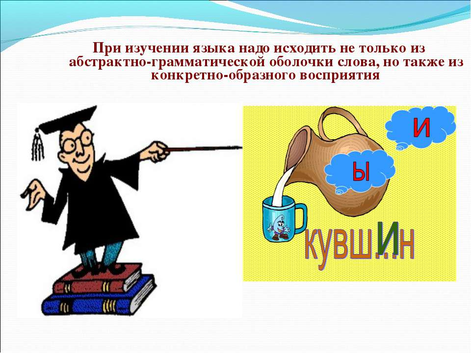 При изучении языка надо исходить не только из абстрактно-грамматической оболо...