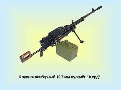 """Крупнокалиберный 12.7 мм пулемёт """"Корд"""""""