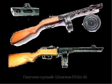 Пистолет-пулемёт Шпагина ППШ-41