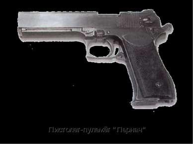 "Пистолет-пулемёт ""Пернач"""