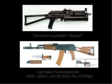 "Пистолет-пулемёт ""Бизон"" Автомат Калашникова 1974 - 1990 г. АК-74 (АКС-74, АК..."