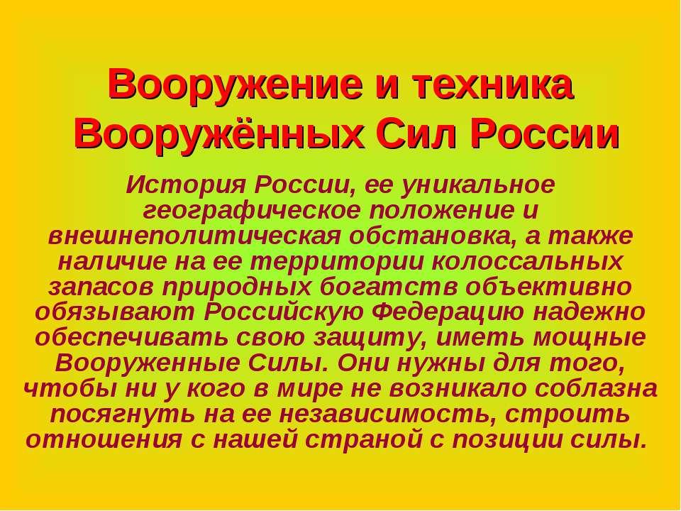 Вооружение и техника Вооружённых Сил России История России, ее уникальное гео...