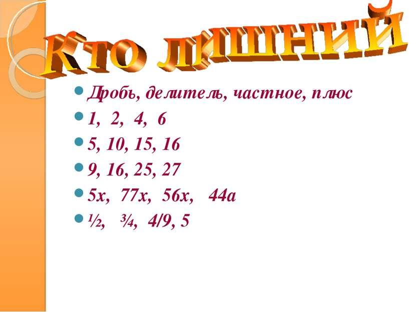 Дробь, делитель, частное, плюс 1, 2, 4, 6 5, 10, 15, 16 9, 16, 25, 27 5х, 77х...