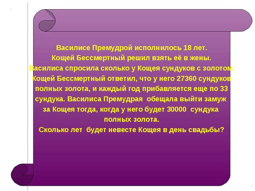 Василисе Премудрой исполнилось 18 лет. Кощей Бессмертный решил взять её в жен...