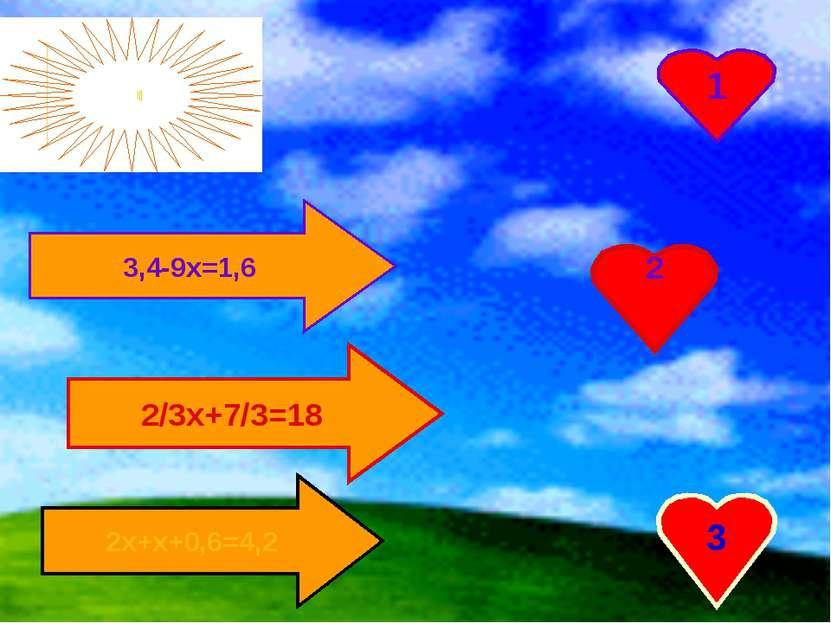 3,4-9х=1,6 2/3х+7/3=18 2х+х+0,6=4,2 1 2 3