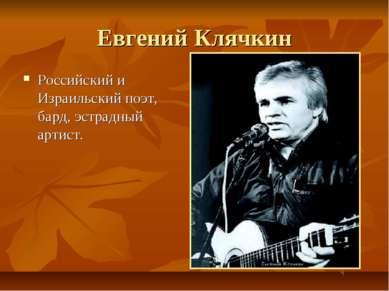Евгений Клячкин Российский и Израильский поэт, бард, эстрадный артист.