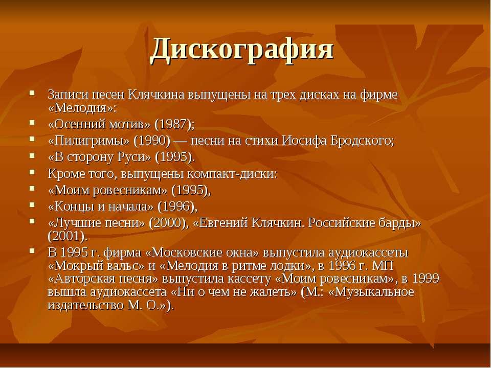 Дискография Записи песен Клячкина выпущены на трех дисках на фирме «Мелодия»:...