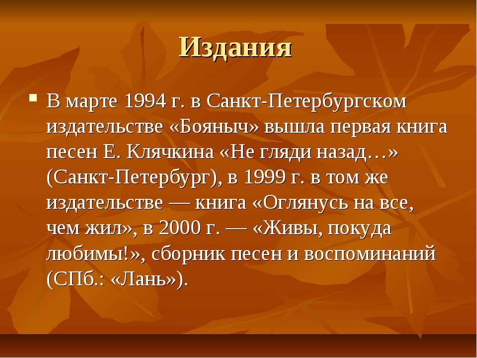 Издания В марте 1994 г. в Санкт-Петербургском издательстве «Бояныч» вышла пер...
