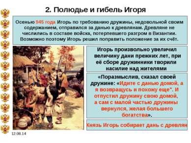 * 2. Полюдье и гибель Игоря Осенью 945 года Игорь по требованию дружины, недо...