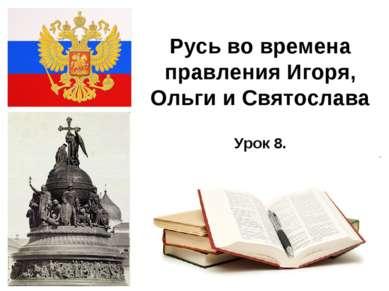 * Русь во времена правления Игоря, Ольги и Святослава Урок 8.