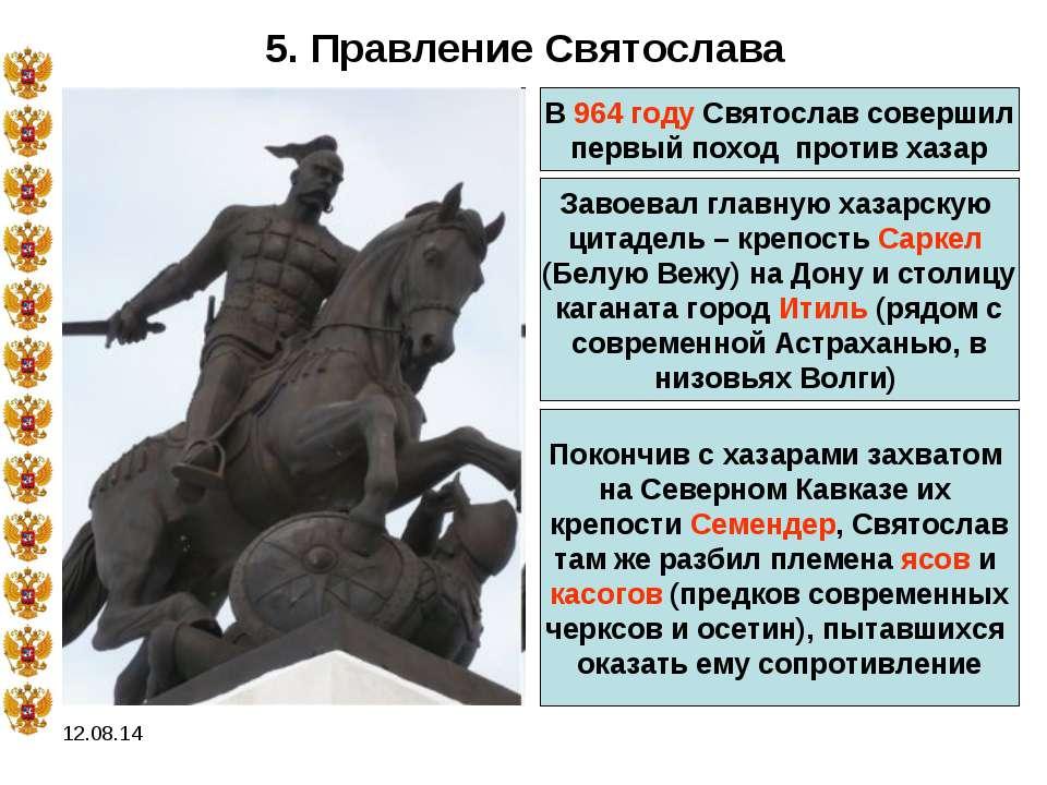 * 5. Правление Святослава В 964 году Святослав совершил первый поход против х...