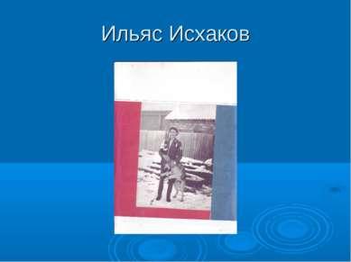 Ильяс Исхаков