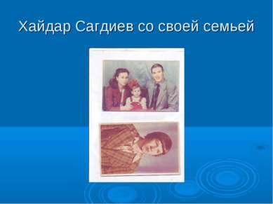 Хайдар Сагдиев со своей семьей