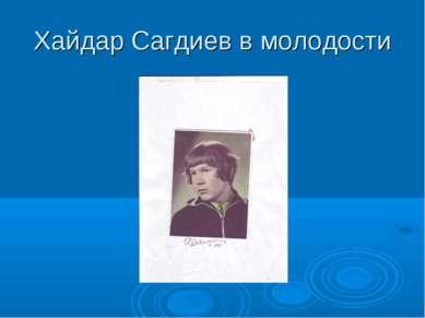 Хайдар Сагдиев в молодости