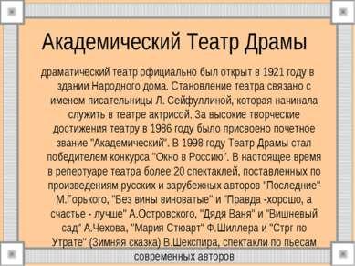 Академический Театр Драмы драматический театр официально был открыт в 1921 го...
