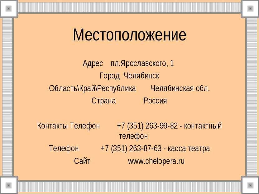 Местоположение Адрес пл.Ярославского, 1 Город Челябинск Область\Край\Республи...