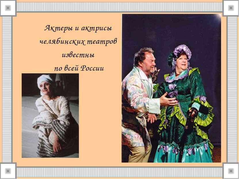 Актеры и актрисы челябинских театров известны по всей России