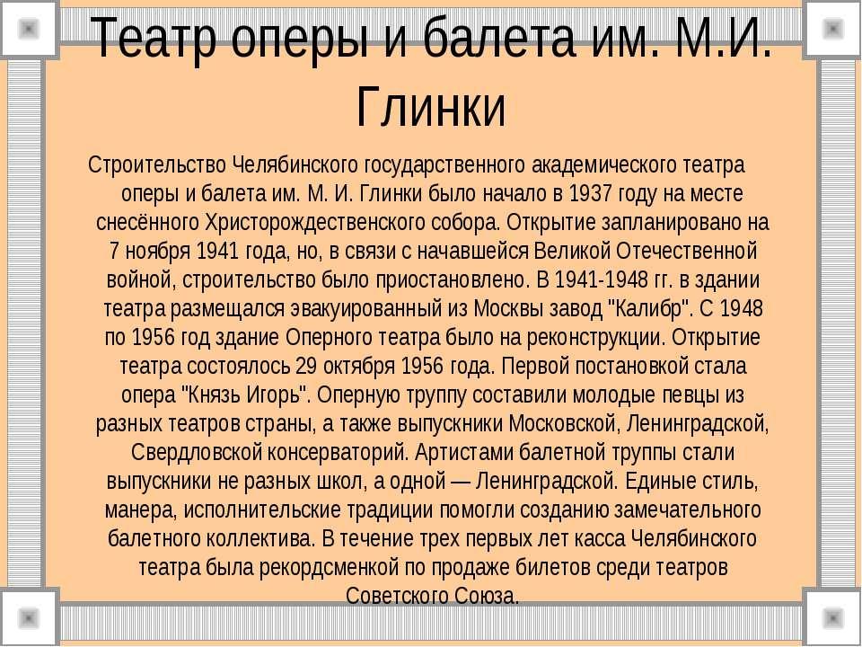 Театр оперы и балета им. М.И. Глинки Строительство Челябинского государственн...