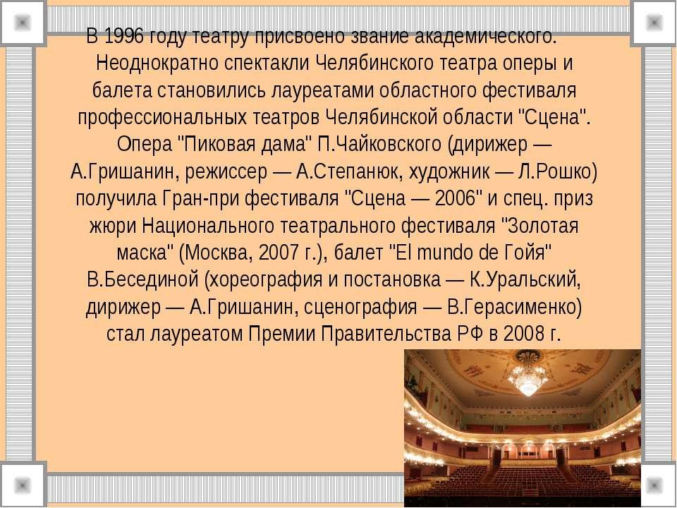 В 1996 году театру присвоено звание академического. Неоднократно спектакли Че...