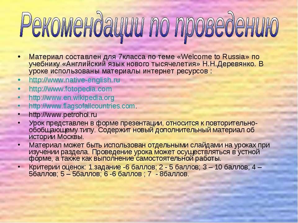 Материал составлен для 7класса по теме «Welcome to Russia» по учебнику «Англи...