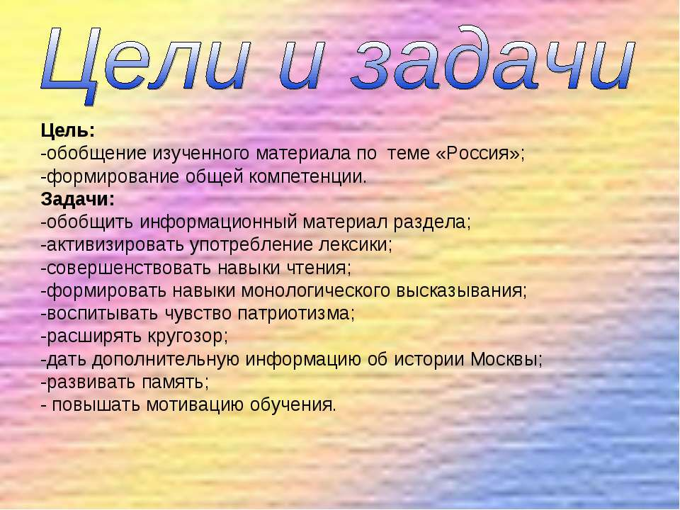 Цель: -обобщение изученного материала по теме «Россия»; -формирование общей к...