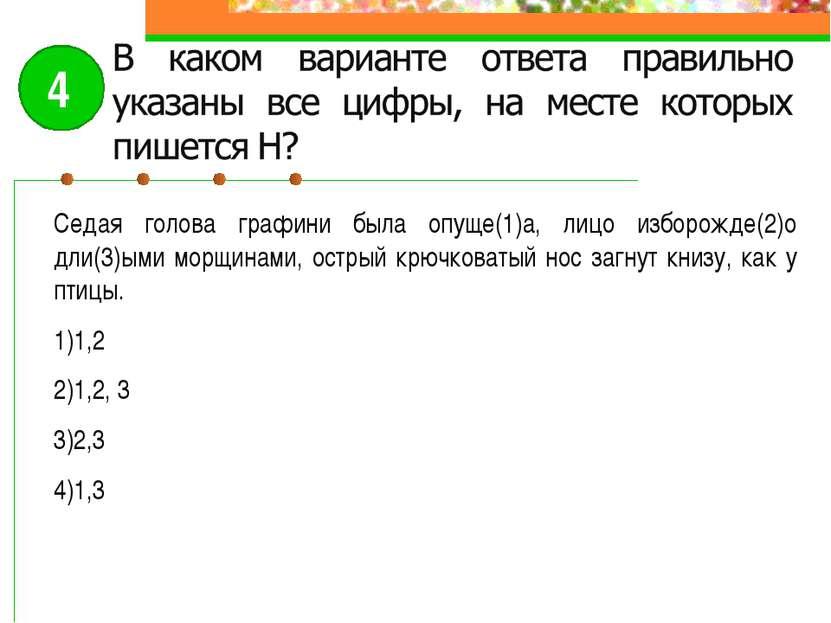 Седая голова графини была опуще(1)а, лицо изборожде(2)о дли(3)ыми морщинами, ...