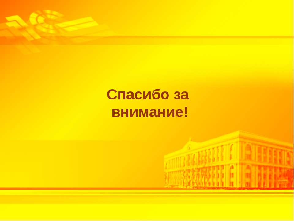 Спасибо за внимание! 30.01-31.01.2007 г. Наталия Моисеенко ответственная за н...