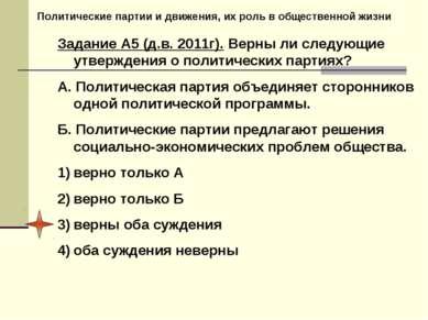 Политические партии и движения, их роль в общественной жизни Задание А5 (д.в....