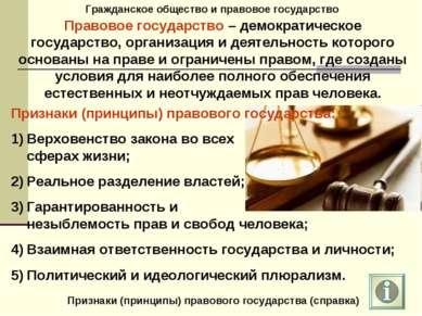 Гражданское общество и правовое государство Правовое государство – демократич...