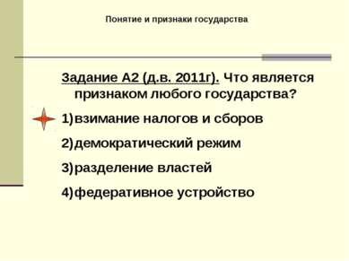 Понятие и признаки государства Задание А2 (д.в. 2011г). Что является признако...