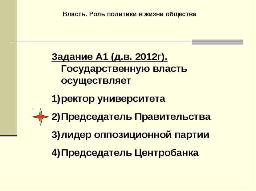 Власть. Роль политики в жизни общества Задание А1 (д.в. 2012г). Государственн...