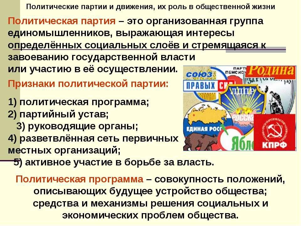 Политические партии и движения, их роль в общественной жизни Политическая пар...