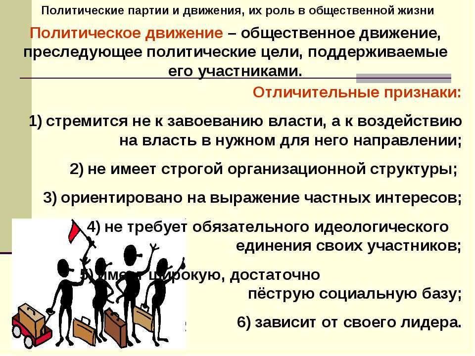 Политические партии и движения, их роль в общественной жизни Политическое дви...