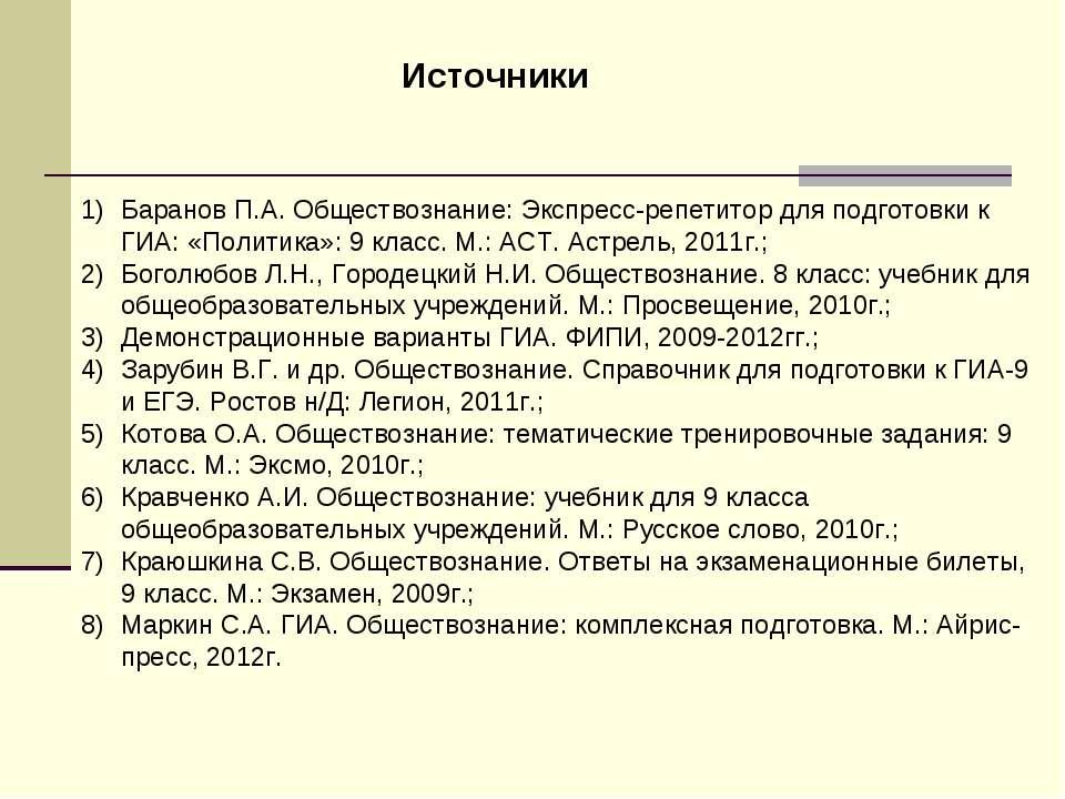 Источники Баранов П.А. Обществознание: Экспресс-репетитор для подготовки к ГИ...