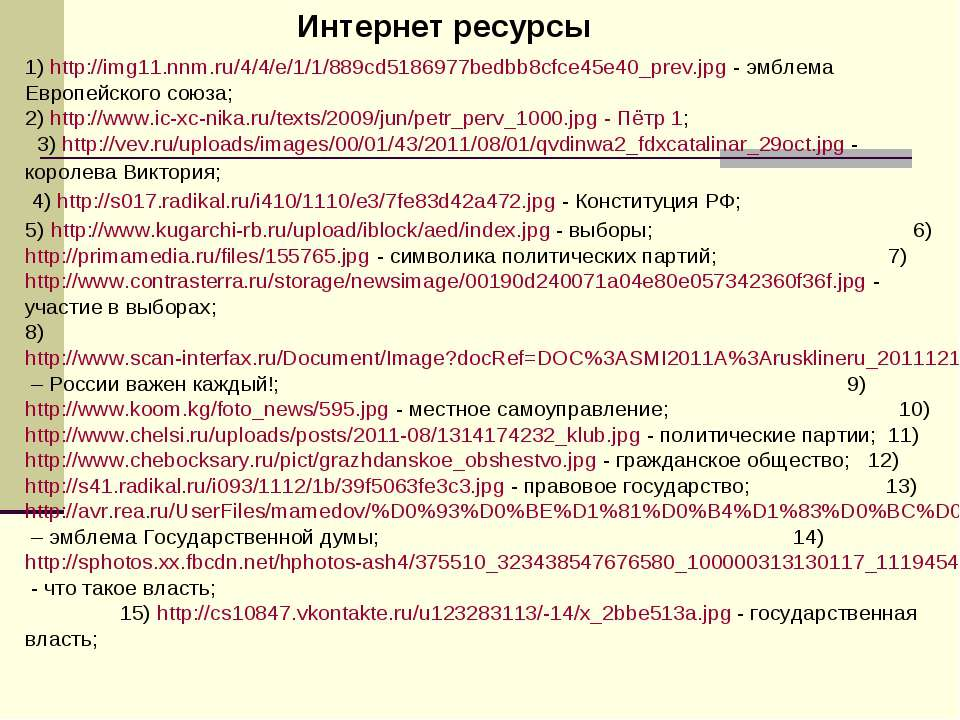 Интернет ресурсы 1) http://img11.nnm.ru/4/4/e/1/1/889cd5186977bedbb8cfce45e40...