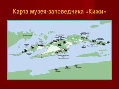 Карта музея-заповедника «Кижи»